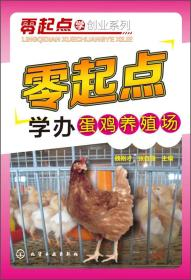 零起点学创业系列:零起点学办蛋鸡养殖场