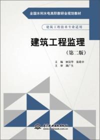 建筑工程监理(第二版)