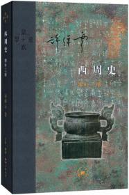 《西周史》增补二版 (三联书店)