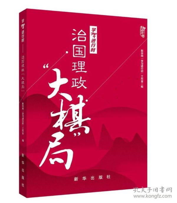 """9787516634974学习进行时:治国理政""""大棋局""""(图文双色)"""
