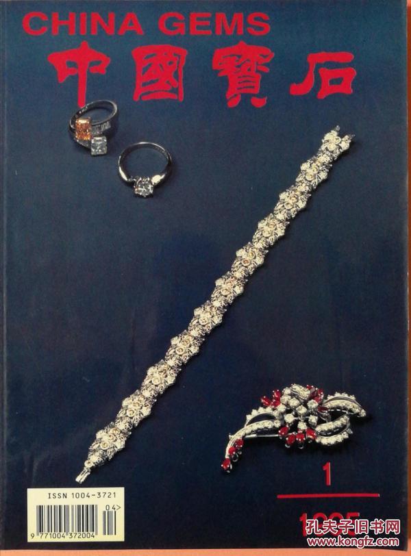 中国宝石(1995_1)