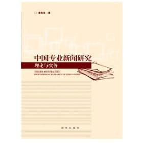 9787516600917中国专业新闻研究:理论与实务