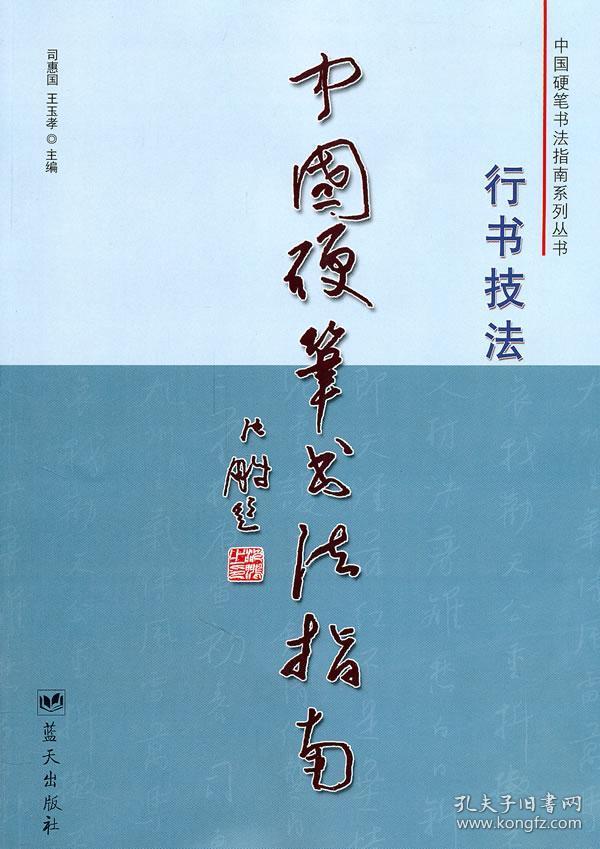中国硬笔书法指南:行书技法图片