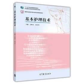 高等职业教育护理专业教学资源库建设项目规划教材:基本护理技术
