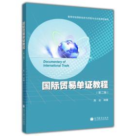 国际贸易单证教程(第二版)/高等学校国际经济与贸易专业主要课程教材