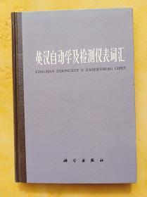 英汉自动学及检测仪表词汇        (32开精装本)《72》