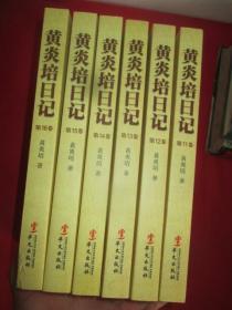 黄炎培日记(11-16卷)     【小16开】
