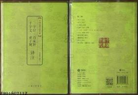 中国古典文化大系-三字经·百家姓·行字文·弟子规