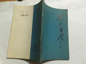 溧水古今(第一辑)