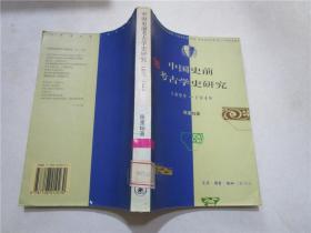 中国史前考古学史研究:1895~1949