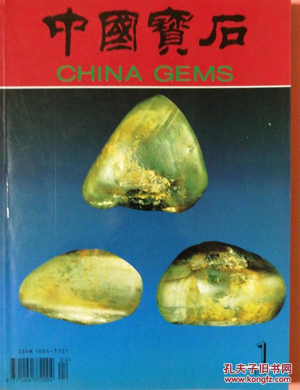 中国宝石(1994_1)
