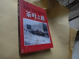茶叶之路:中俄跨越大草原的相遇