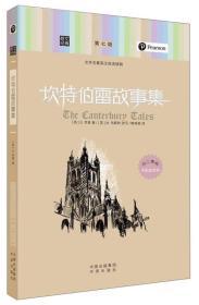 朗文經典·文學名著英漢雙語讀物:坎特伯雷故事集