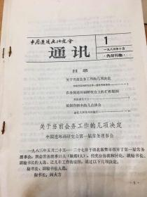 中国连环画研究会通讯(1-5含创刊)