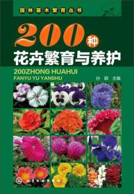 園林苗木繁育叢書:200種花卉繁育與養護
