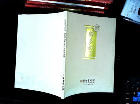 汪小石先生九十寿辰《情系故里》书画作品展