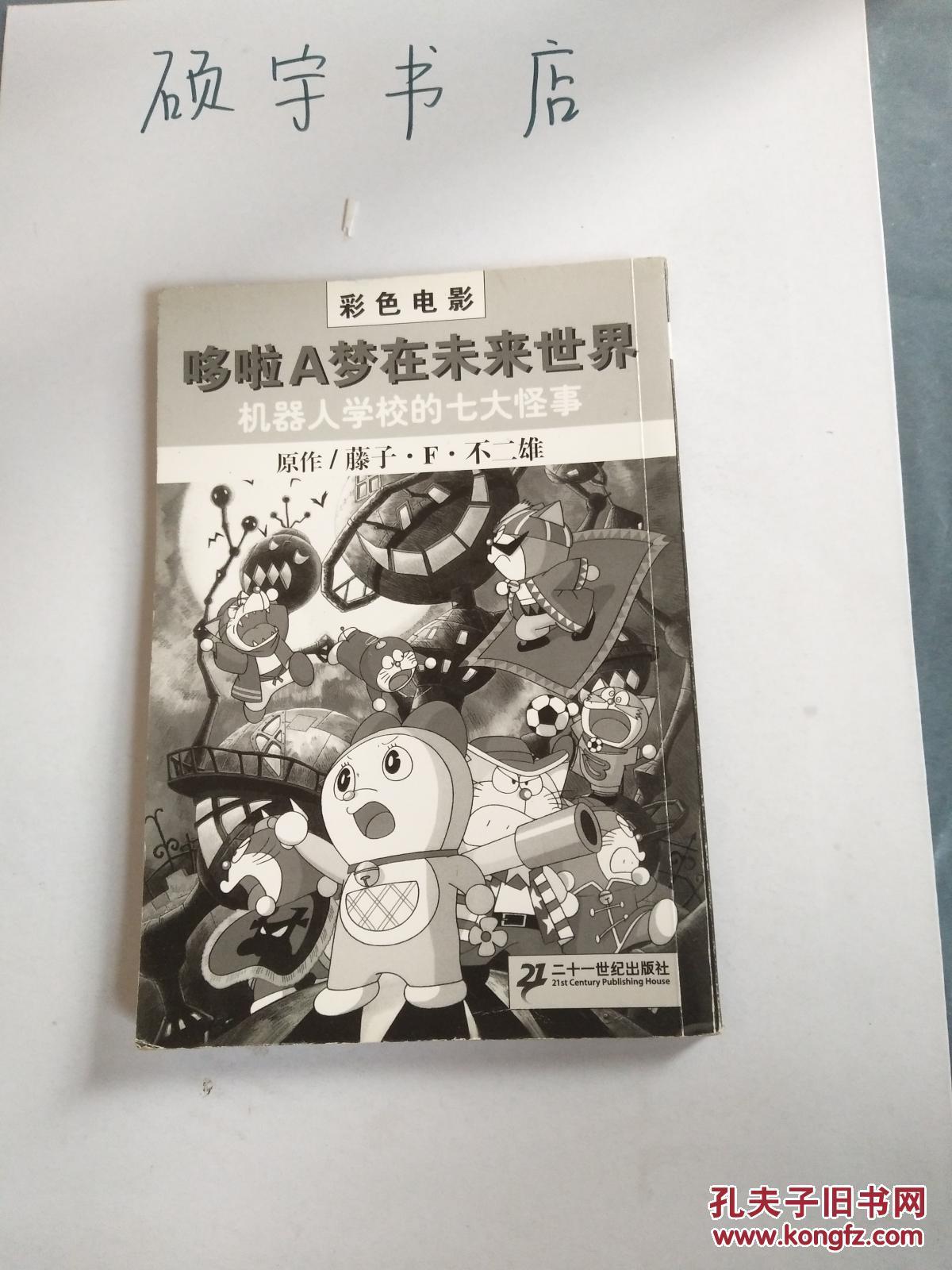 哆啦a梦在未来世界:机器人学校的七大怪事 [3~10岁]