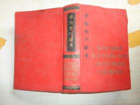 华俄简明辞典