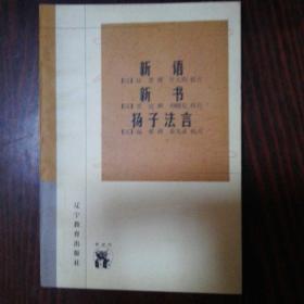新语 新书 扬子法言