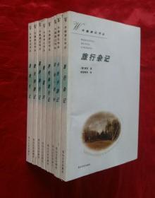 《外国游记丛书》【八册】