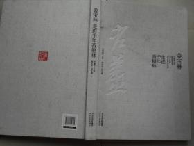 姜宝林 走进千年香榧林