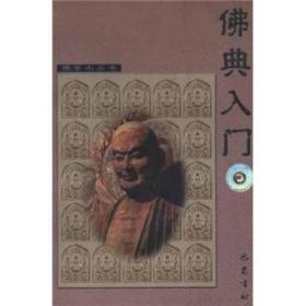 佛学小丛书:佛典入门