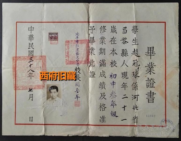 民国38年北平市私立艺文中学毕业证书和证明书两件一套,带税票,北京解放前后使用的