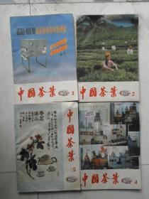 中国茶叶1987年第2/3/4/5期