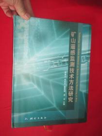 矿山遥感监测技术方法研究     (大16开,硬精装)