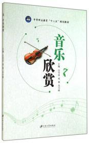音乐欣赏(含微课)