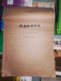 戏剧文学信息 第一期至二十期(附增刊九期)合订本