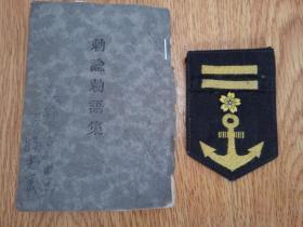 1940年日军教范天皇《勅谕勅语集》,附海军袖章一个,日露及北满出动军勅语、日清战争勅谕、北清事变勅语、日独战争勅语等