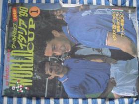 大开本1990世界杯赛前特刊1