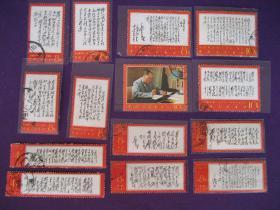 文七:毛主席诗词、14全信销票、上品