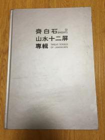 齐白石山水十二屏专辑 8开精装