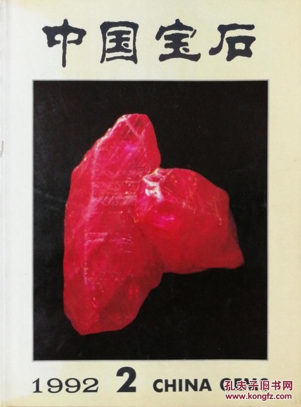 中国宝石(1992_2)