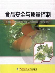 食品安全与质量控制