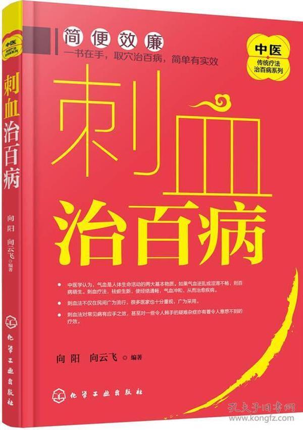 9787122271556中医传统疗法治百病系列--刺血治百病