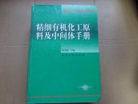 精细有机化工原料及中间体手册
