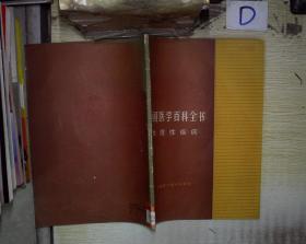 中国医学百科全书 免疫性疾病 。。