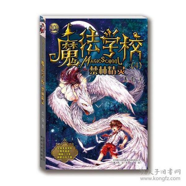 魔法学校4-禁林精灵(经典版)