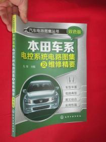 本田车系电控系统电路图集及维修精要(双色版)       (大16开)