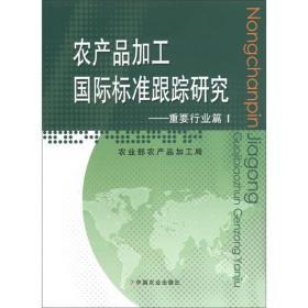 产品加工国际标准跟踪研究(重要行业篇)