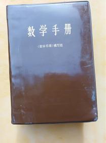 数学手册        (32开软精装本)《72》