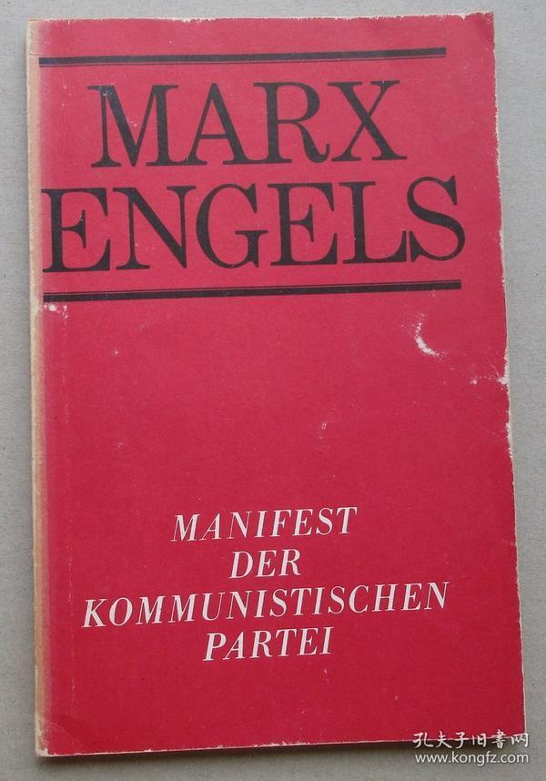 《共产党宣言》 德文1970年