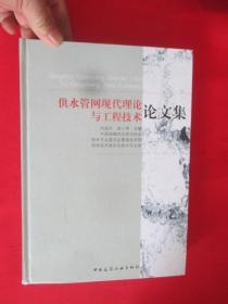 供水管网现代理论与工程技术论文集(16开  硬精装)