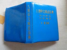 八用中文成语辞典