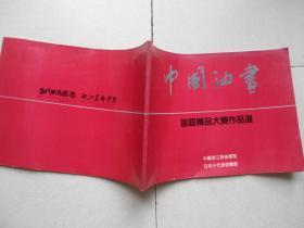 中国油画 首届精品大赛作品选