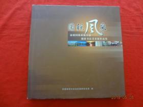 国税风采—新疆国税系统首届摄影书法美术展作品集