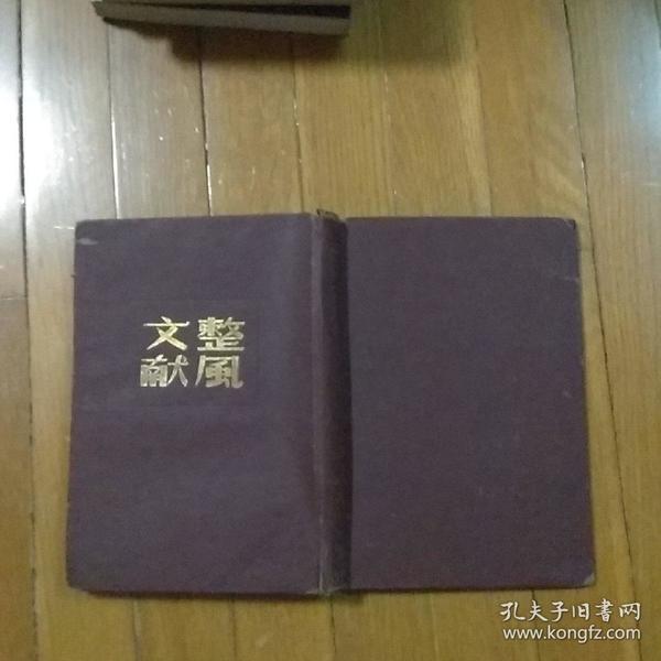 整风文献【民国卅七年】【货号c---002】